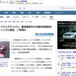 TEZZOが協力するスポーツドライビングジャパン、YAHOO!ニュースで掲載