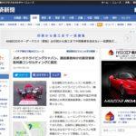 TEZZOが協力するスポーツドライビングジャパン、港北経済新聞で掲載