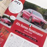 『Tipo』最新号にTEZZO全長調整式車高調キット for アルファロメオ ジュリアの記事が登場