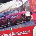 『Tipo』最新号に「ジュリアのコンプリートカー」を提案した記事が登場