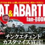 フィアットとアバルトを楽しむためのラテン系カーマガジンに掲載