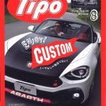 カーライフマガジン「Tipo」に「アバルト TEZZO 124 LXY」掲載